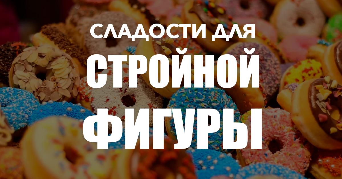 Альтернативные сладости для стройной фигуры