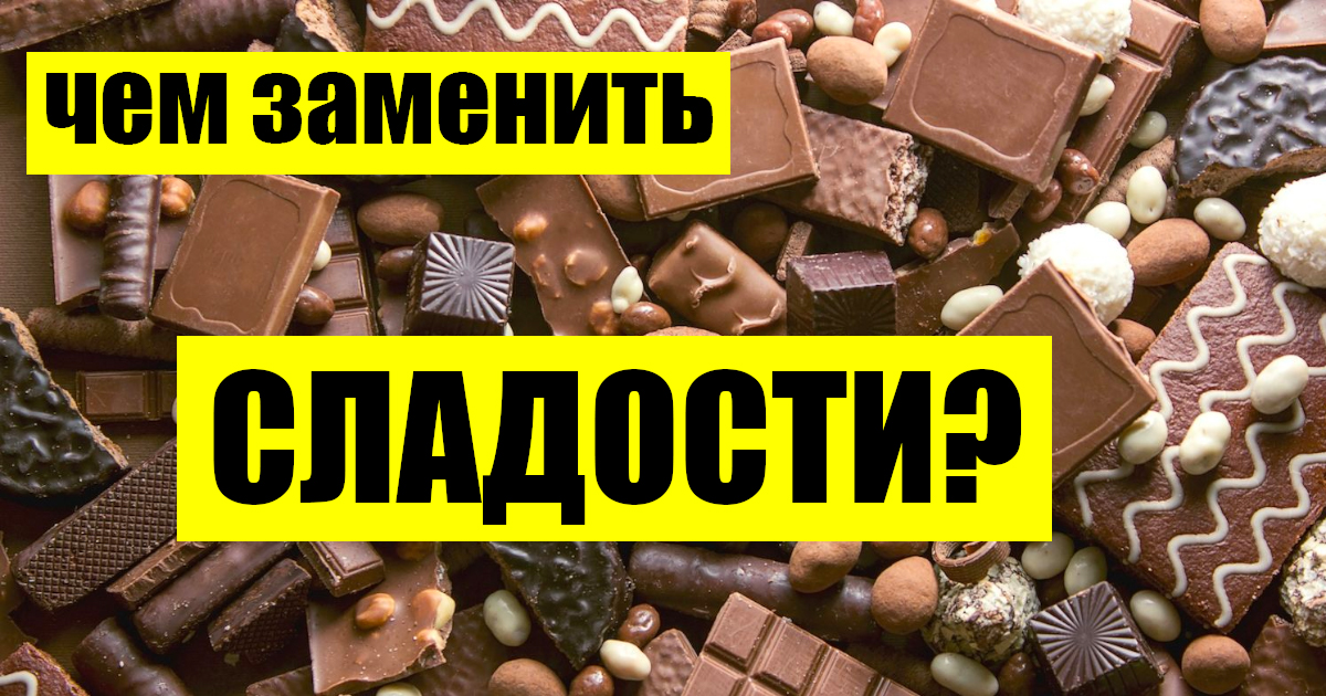 Чем заменить сладости