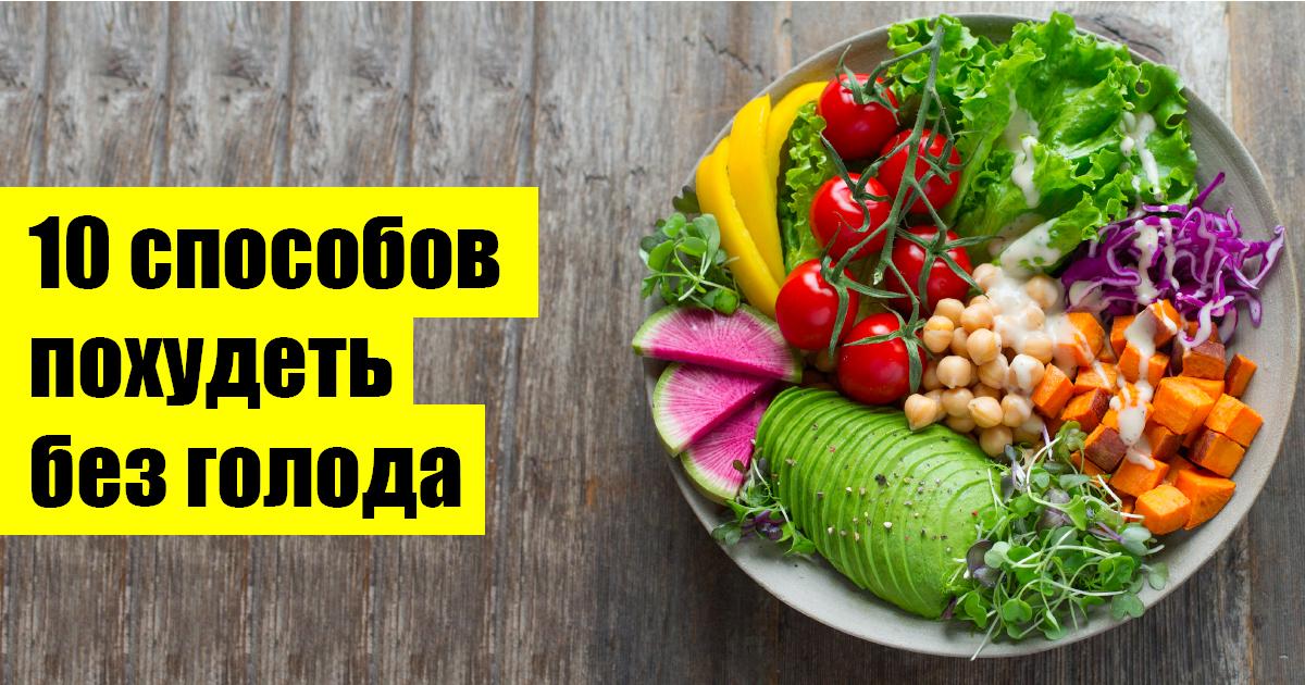 10 способов похудеть без голода